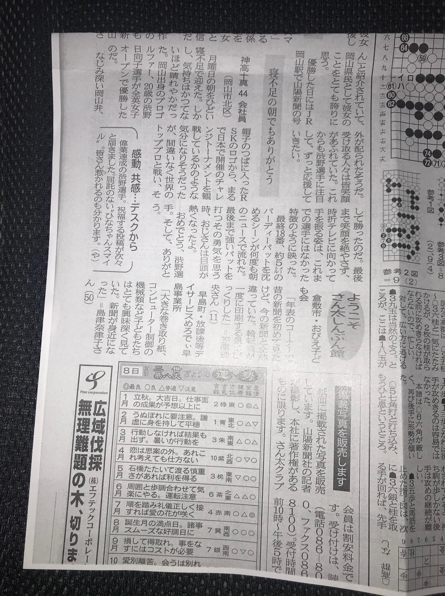 山陽新聞掲載-渋野日向子