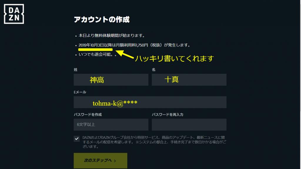 DAZN個人情報登録