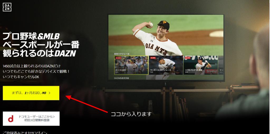 https://kandaka.work/busitable/wp-content/uploads/2019/09/プロ野球-MLBをいつでもどこでも-ライブ中継-見逃し配信-DAZN-JP(申し込み入り口