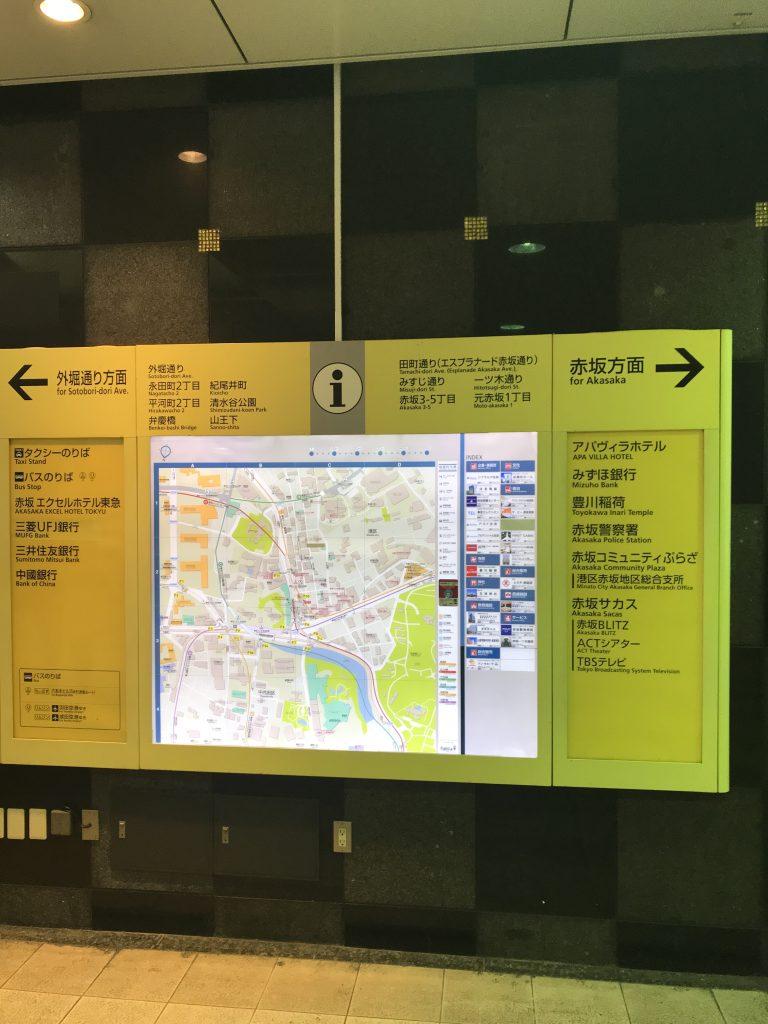 赤坂見附の掲示