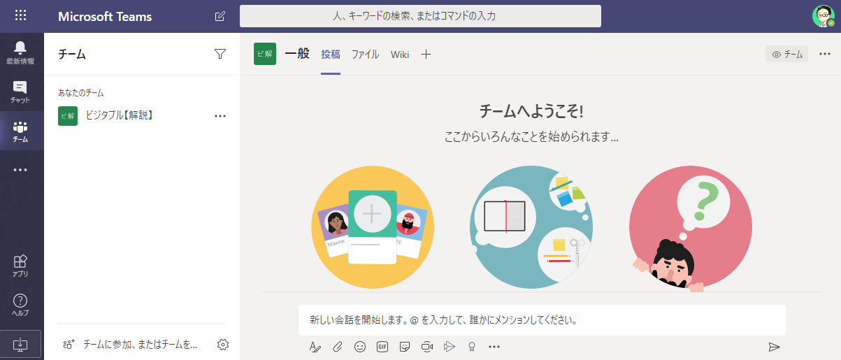 マイクロソフト チーム ズ