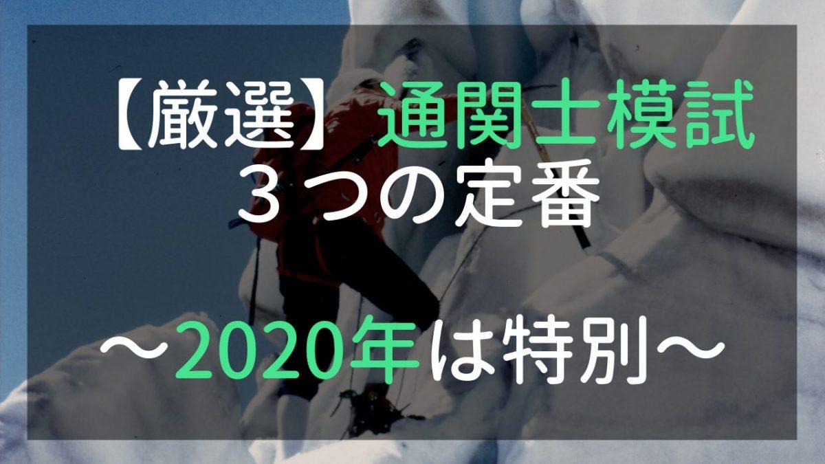 通関士模試(2020年版)