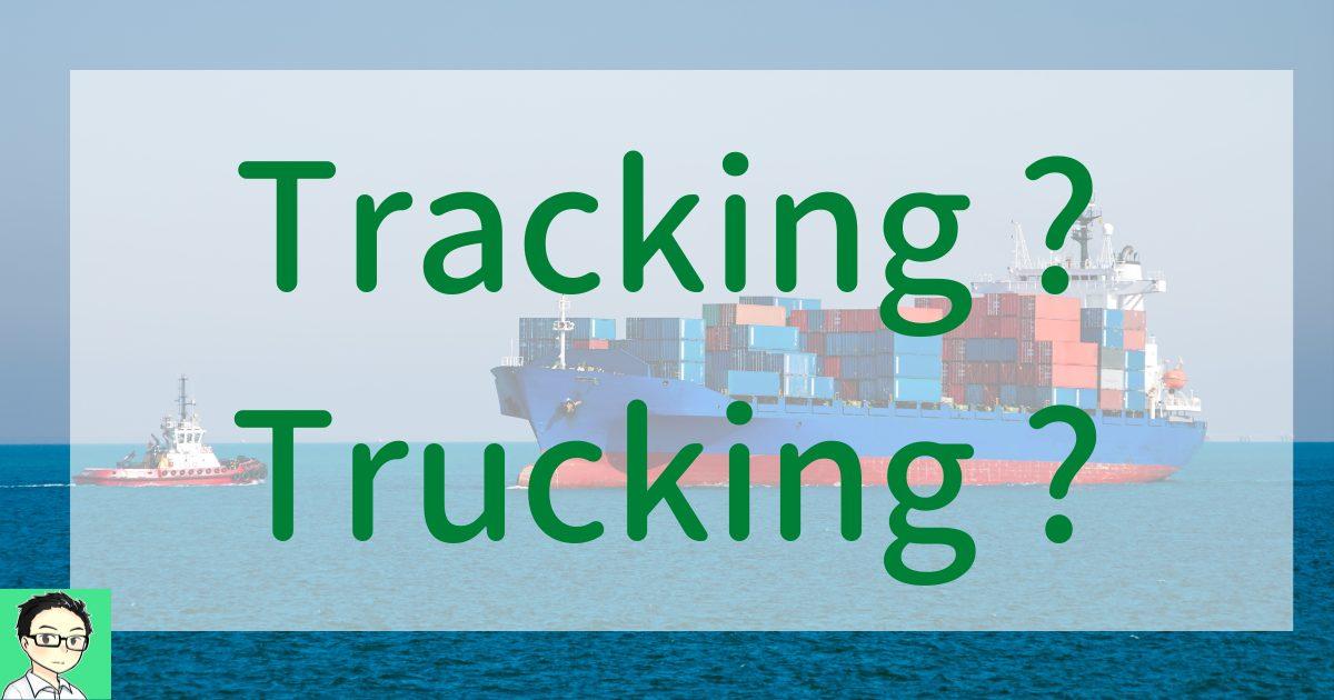 貿易で使うトラッキングはtrackingかtruckingか