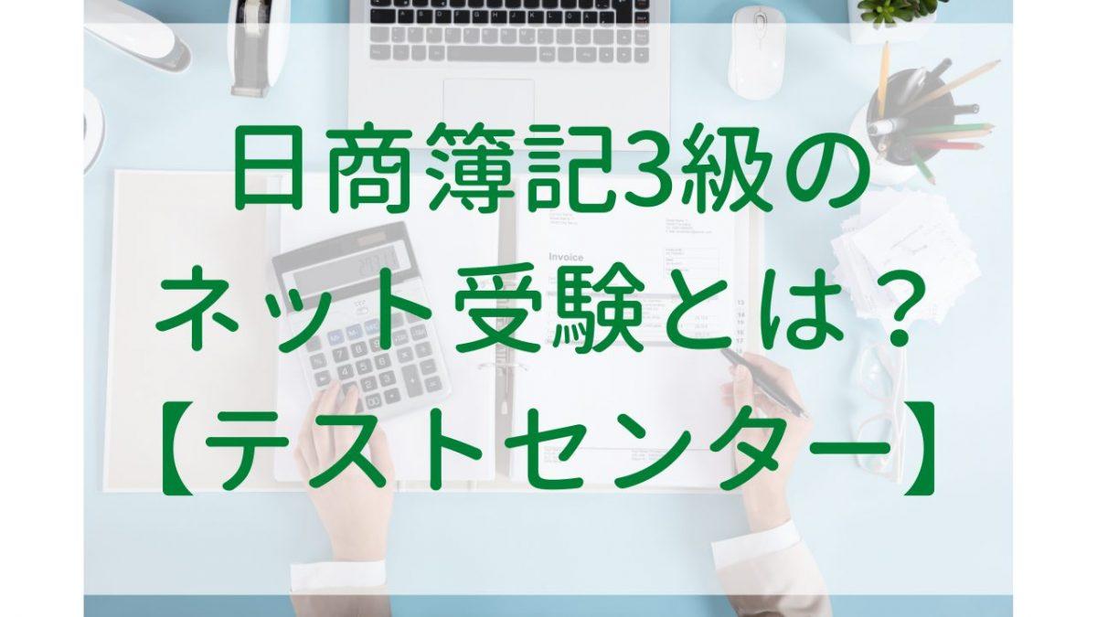日商簿記3級のネット受験とは?(テストセンター)