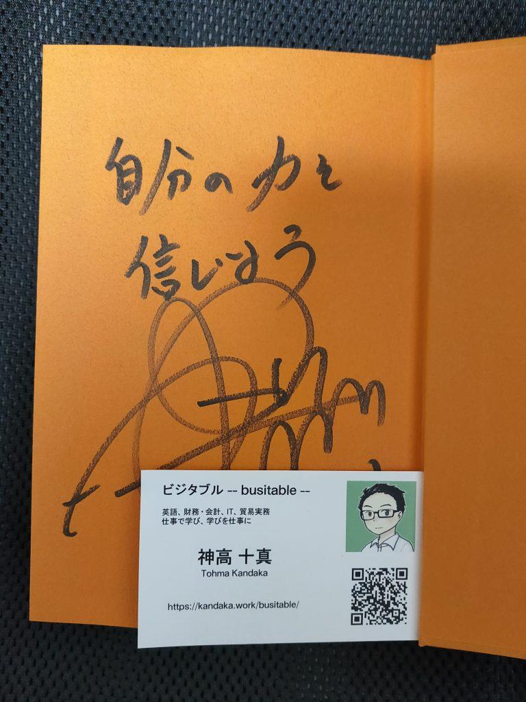 神田昌典さんのサイン